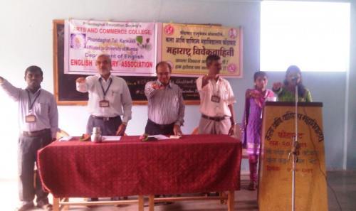 Maharashtra Vivekvahini Oath of Membership