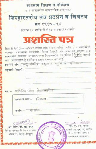 Exihibiton 1997-98 : Chitrarath